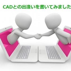 CADとの出逢いかいてみました2